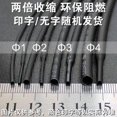 Φ1.5mm黑色环保阻燃热缩管ROHS UL认证